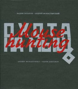 Вадим Захаров, Андрей Монастырский. Охота на мышь
