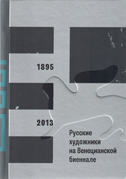 Русские художники на Венецианской биеннале, 1895-2013