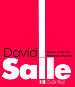 Дэвид Салль. Расколотые миры. Принципы монтажа