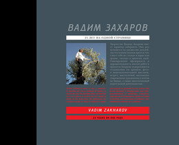 Вадим Захаров. 25 лет на одной странице